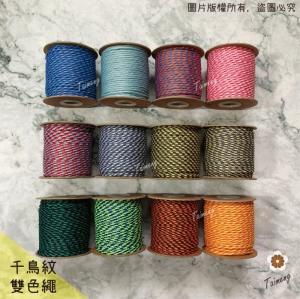 千鳥紋 雙色繩 2.5mm