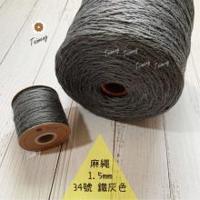 染色 麻繩 NO.34 鐵灰色