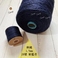 染色 麻繩 NO.28 新藍色