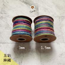 五彩 染色 麻繩 (小包裝)