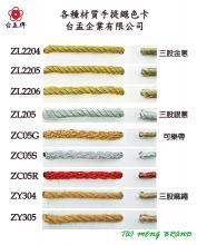 金蔥,麻繩手提繩色卡 (9色)