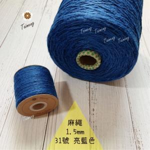 染色 麻繩 NO.31 亮藍色