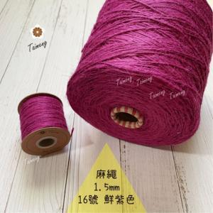染色 麻繩 NO.16 鮮紫色