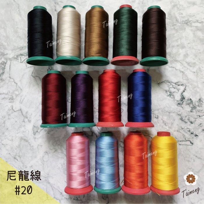 臺孟牌 尼龍線 #20 三股 0.25mm