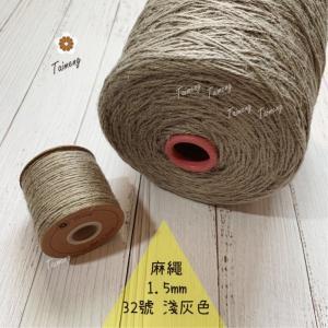 染色 麻繩 NO.32 淺灰色