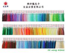 棉紗龍色卡 (353色)