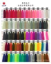 各種紗線色卡 (300色) 301~400