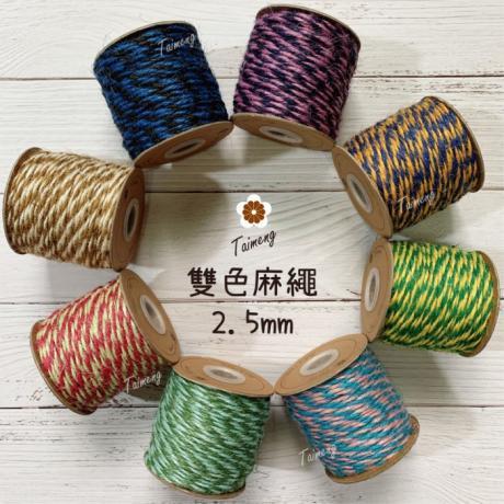 雙色 麻繩 2.5mm (小包裝)