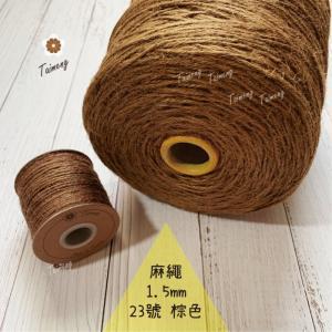 染色 麻繩 NO.23 棕色
